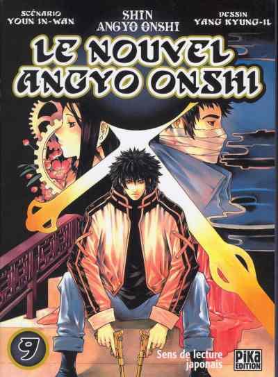 Voici venir l'Angyo Onshi ! NouvelAngyoOnshiLe9_27052005