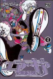Air gear -12- Tome 12
