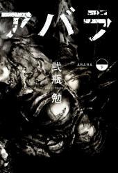 Abara (en japonais) -2- Tome 2