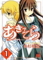 Aki-Sora -1- Vol. 1