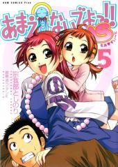 Amaenaideyo!! MS -5- Vol. 5