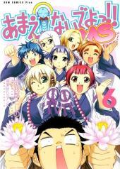 Amaenaideyo!! MS -6- Vol. 6