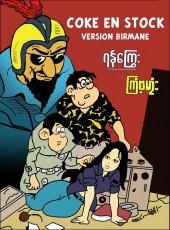 Tintin - Pastiches, parodies & pirates -BIRM- Coke en stock