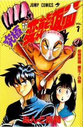 Abnormal Super Hero Hentai Kamen (The) -1- Volume 1