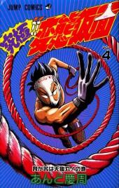 Abnormal Super Hero Hentai Kamen (The) -4- Volume 4
