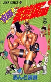 Abnormal Super Hero Hentai Kamen (The) -5- Volume 5