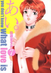 Ai : you don't know what love is -7- Volume 7