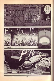Extrait de Akira (en japonais) -1- Tome 1
