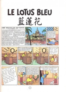 Extrait de Tintin -5- Le lotus bleu