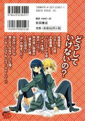 Verso de Aki-Sora -1- Vol. 1