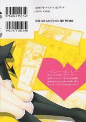 Verso de Akuma no Ikenie -1- Volume 1