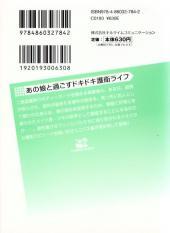Verso de Akatsuki no Goei - Purinshiparu Goei Nikki - The novel