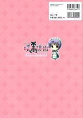 Verso de Akatsuki no Goei - Visual Guide Book