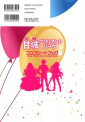 Verso de Amagi Brilliant Park - Complete Book