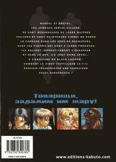Verso de Black Lagoon -3- Volume 3