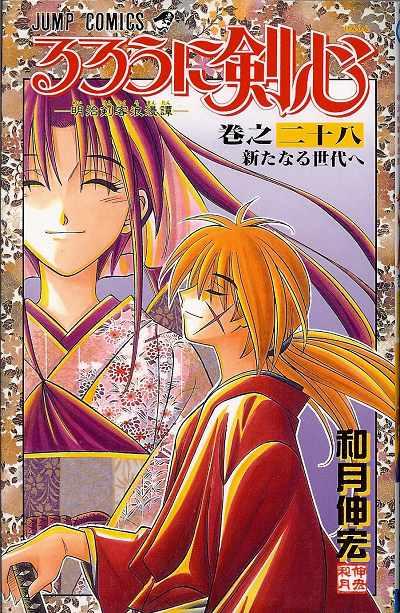Kenshin Le vagabond - L'Intégrale