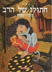 Le chat du Rabbin -1hébreu- La Bar-Mitsva