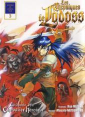 Les chroniques de Lodoss -3- La légende du chevalier héroïque 3