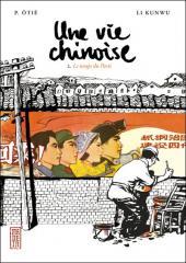 Une vie chinoise -2- Le temps du Parti