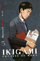 Ikigami - Préavis de mort -5- Sous la peinture une âme - L'intégrisme kokuhan