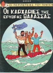 Tintin (en langues étrangères) -19Grec- Coke en stock