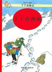 Tintin (en chinois) -20a- Tintin au Tibet