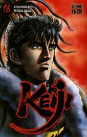 Keiji -16- Tome 16