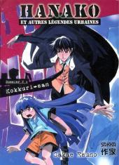 Hanako et autres légendes urbaines -2- volume 2