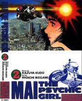Mai, the Psychic Girl (en anglais) -2- Tpb 2
