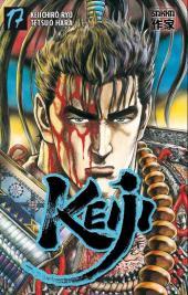Keiji -17- Tome 17