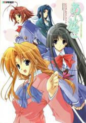 Aikagi - Hidamari to Kanojyonoheyagi - Visual Fan Book