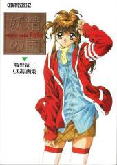 Regno Delle Fata - Ryuichi Makino Illustrations