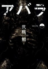 Abara (en japonais) -1- Tome 1