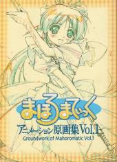 Mahoromatic (en japonais) - Groundwork of Mahoromatic Vol. 1