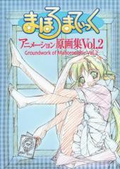Mahoromatic (en japonais) - Groundwork of Mahoromatic Vol. 2