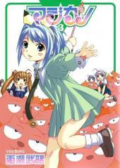 Magikano -3- Volume 3
