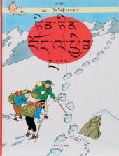 Tintin (en langues étrangères) -20Tibétain- Tintin au Tibet