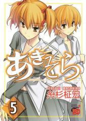 Aki-Sora -5- Vol. 5