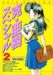 Futari Ecchi -HS- Katsu Aki Special 2 - Yura graduation
