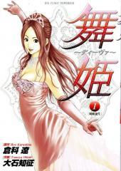 Maihime - Diva -1- Volume 1