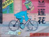 Tintin (en chinois) -51Pir- Le Lotus bleu (première partie)