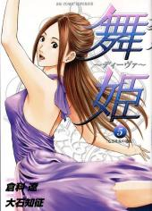 Maihime - Diva -5- Volume 5