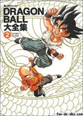 Dragon Ball (artbooks en japonais) -2- Dragon Ball Story Guide