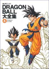 Dragon Ball (artbooks en japonais) -4- Dragon Ball World guide