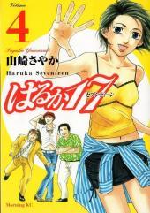Haruka 17 -4- Volume 4