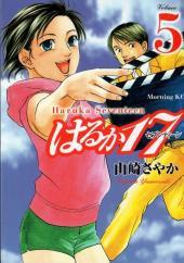 Haruka 17 -5- Volume 5