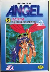 Angel (U-Jin, en japonais) -2- Volume 2