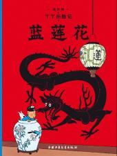 Tintin (en chinois) -5- Le Lotus bleu