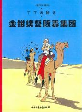 Tintin (en chinois) -9- Le Crabe aux pinces d'or