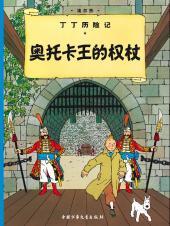Tintin (en chinois) -8- Le Sceptre d'Ottokar